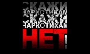 АНТИНАРКОТИЧЕСКАЯ АКЦИЯ В РАКИТЯНСКОМ РАЙОНЕ